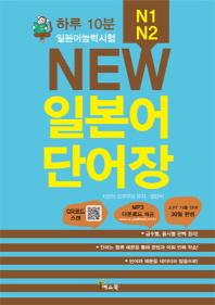 하루 10분 일본어능력시험 NEW 일본어 단어장 (N1, N2)