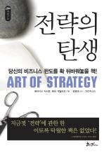 전략의 탄생