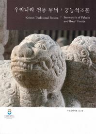 우리나라 전통 무늬 7 궁능석조물