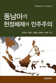 동남아의 헌정체제와 민주주의