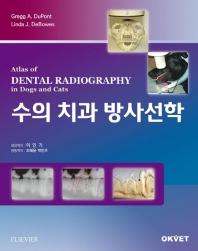 수의 치과 방사선학