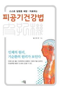 스스로 질병을 예방 치료하는 피공기건강법