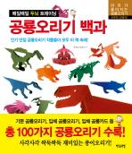 공룡오리기 백과