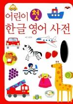 어린이 첫 한글영어사전