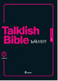 Talklish Bible 뉴욕스토리. 1: Survival Period