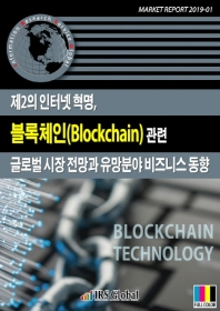 Market Report 제2의 인터넷 혁명, 블록체인(Blockchain) 관련 글로벌시장 전망과 유망분야 비즈니스 동향