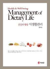 건강과 웰빙 식생활관리