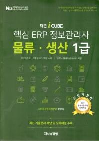 더존 i CUBE 핵심 ERP 정보관리사 물류 생산 1급(2021)