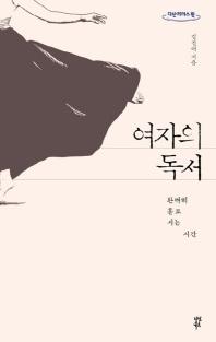 여자의 독서(큰글자도서)
