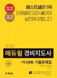 경비지도사 1차 단원별 기출문제집(2020)
