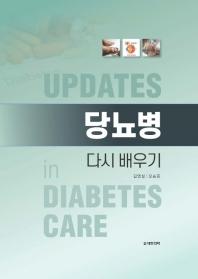 당뇨병 다시 배우기