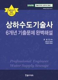 상하수도기술사 6개년 기출문제 완벽해설(2019)