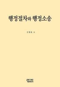 행정절차와 행정소송