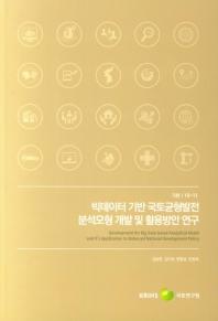 빅데이터 기반 국토균형발전 분석모형 개발 및 활용방안 연구