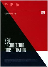 신건축에 대한 고찰