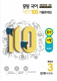 내신100 중학 국어 중3-1 중간+기말 기출문제집(통합본)(천재 박영목)(2020)