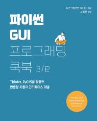 파이썬 GUI 프로그래밍 쿡북