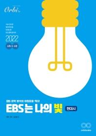 EBS는 나의 빛 현대시(2021)(2022 수능대비)