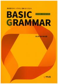 야나두 왕기초이론 Basic Grammar