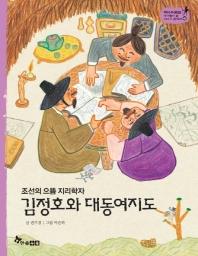조선의 으뜸 지리학자 김정호와 대동여지도