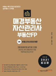 부동산자산관리개론(매경부동산자산관리사 부동산FP 1차)(2021)