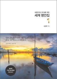 대한민국 CEO를 위한 세계 명언집. 1