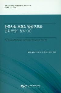 한국사회 부패의 발생구조와 변화트렌드 분석. 3