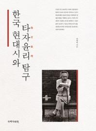 한국 현대시와 타자윤리 탐구
