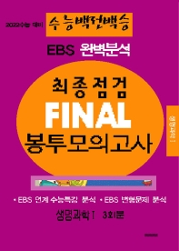 수능백전백승 EBS 완벽분석 최종점검 Final 봉투모의고사 생명과학1(2021)(2022 수능대비)(봉투)