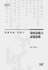 인공지능 시대의 국어교육과 교양교육