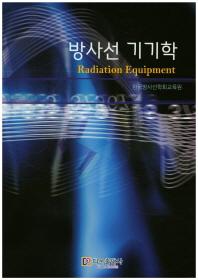 방사선 기기학