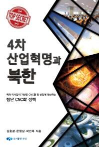 4차 산업혁명과 북한