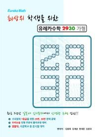 최상위 학생을 위한 유레카 수학 2930(가형)