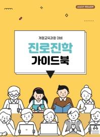 진로진학 가이드북(2020)