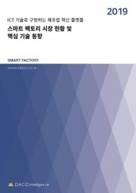스마트 팩토리 시장 현황 및 핵심 기술 동향(2019)