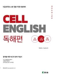 셀 잉글리쉬(Cell English): 독해편