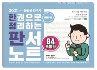커넥츠 공단기 문동균 한국사: 한 권으로 모든 것을 정리하는 판서노트(2021)(B4특별판)