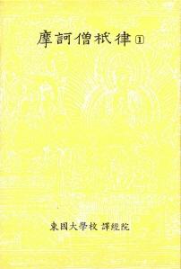 한글대장경 191 율부16 마하승기율1 (摩訶僧祈律1)