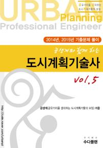 공생계와 함께하는 도시계획기술사 vol.5