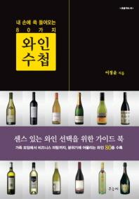 와인수첩 (큰글자도서) (컬러판)