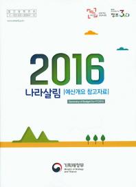 나라살림: 예산개요 참고자료(2016)