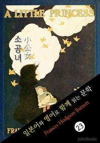 소공녀 (일본어&영어로 함께 읽는 문학: 小公女)