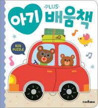 아기 배움책 Plus