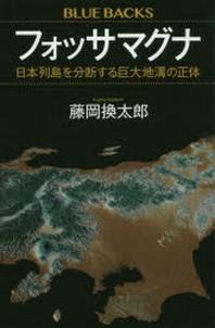 フォッサマグナ 日本列島を分斷する巨大地溝の正體