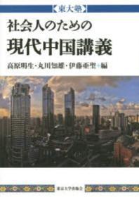 社會人のための現代中國講義 東大塾