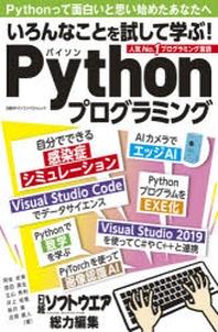 いろんなことを試して學ぶ!PYTHONプログラミング