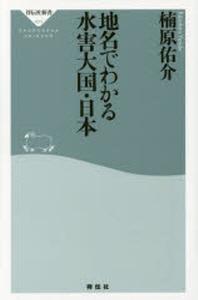 地名でわかる水害大國.日本