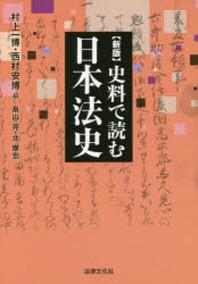史料で讀む日本法史