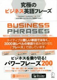 究極のビジネス英語フレ-ズ STANDARD VOCABULARY LIST 1-3 3000語レベルでネイティブ感覺をつかむ