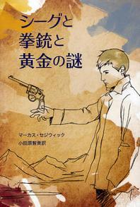シ-グと拳銃と黃金の謎